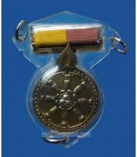 เหรียญพระธรรมจักร ฉลอง 25 พุทธศตวรรษ (ขายแล้ว)
