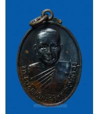 เหรียญหลวงพ่อคง สิริมฺโต วัดบ้านสวน รุ่นแรก เสาร์ห้า ปี 16