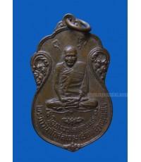เหรียญหลวงปู่เอี่ยม ออกวัดโคนอน ปี 15 หลังยันต์ห้า (ขายแล้ว)