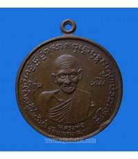 เหรียญหลวงพ่อวัดมะขามเฒ่า เนื้อทองแดง วัดประสาทฯ