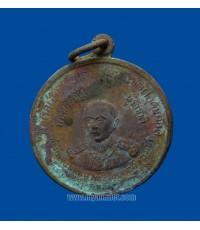 เหรียญกรมหลวงชุมพร พิธีใหญ่ชุมนุมศิษย์สายเขาอ้อ ปี 2511 (ขายแล้ว)
