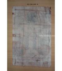 ผ้ายันต์รูปสมเด็จโต คาถาชินบันชร หลวงพ่อฑูรย์ วัดโพธิ์นิมิตร ปี 2495