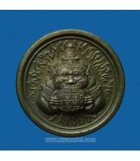 เหรียญเทวราหู วัดสุทัศน์ ปี 2538