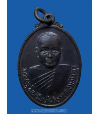 เหรียญหลวงพ่อคง สิริมฺโต วัดบ้านสวน รุ่นแรก เสาร์ห้า ปี 16 (ขายแล้ว)