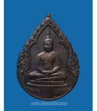 เหรียญพระแก้วมรกต ทรงเครื่องฤดูฝน รุ่นพระราชศรัทธา พ.ศ.2525