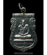 เหรียญขรัวปู่คง ปรมาจารย์ขุนแผน อ.ชุม ไชยคีรี ปลุกเสก ออกสำนักวิหารธรรม ขุนแผนอุทิศ (ขายแล้ว)