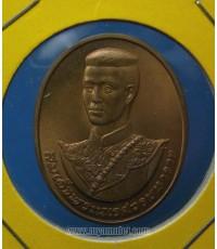 เหรียญสมเด็จพระนเรศวรมหาราช ปี 2538