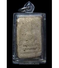 พระสมเด็จ ผงกระดูกผี วัดโพธิ์ท่าเตียน (ขายแล้ว)