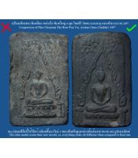 เปรียบเทียบ พระชินราชท่าเรือ พิมพ์ใหญ่ อ.ชุม ไชยคีรี วัดพระบรมธาตุ ปี 2497 เก๊-แท้