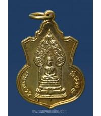 เหรียญเจริญลาภ เสมาพระนิรันตราย วัดราชประดิษฐ์ฯ ปี 15