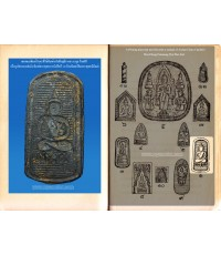 เพลทแม่พิมพ์รูปพระผงปถมัง ที่ใช้พิมพ์หนังสือ อ.ชุม