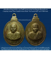 เปรียบเทียบ เหรียญกริ่งรูปเหมือน อาจารย์ชุม ไชยคีรี ปี 18 กับเหรียญแจกงานศพ