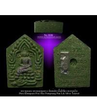 พระขุนแผน พรายแม่พุ่มพวง พิมพ์เล็ก เนื้อสีเขียว ตะกรุดเงิน หมายเลข 1118 (จองแล้ว)