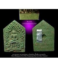 พระขุนแผน พรายแม่พุ่มพวง พิมพ์เล็ก เนื้อสีเขียว ตะกรุดเงิน หมายเลข 1171