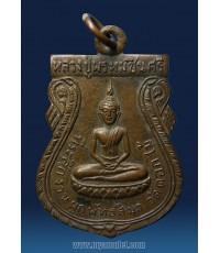 เหรียญหลวงปู่พรหมชินศรี วัดดอกไม้ ลป.โต๊ะ, ลพ.วงศ์เสก ปี 2515