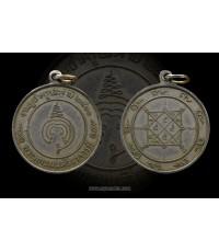 เหรียญแจกงานบูชาครู หลวงพ่อสุพจน์ วัดสุทัศน์ ปี 2511 (จองแล้ว)