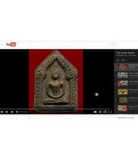 ศึกษาพระขุนแผน พิมพ์ใหญ่ อ.ชุม ไชยคีรี 2497 บน Youtube