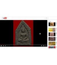 ศึกษาพระขุนแผน พิมพ์เล็ก อ.ชุม ไชยคีรี 2497 บน Youtube