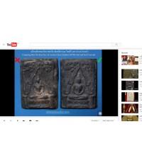 ศึกษาเปรียบเทียบพระชินราชท่าเรือ พิมพ์เล็ก อ.ชุม ไชยคีรี 2497 เก๊-แท้ บน Youtube