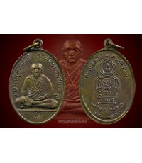 เหรียญรูปเหมือนรุ่นแรก อาจารย์ชุม ไชยคีรี ปี 17 (จองแล้ว)
