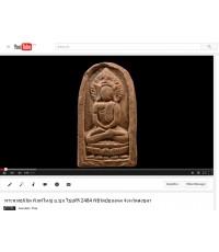 ศึกษาพระพุทธนิมิต พิมพ์ใหญ่ อ.ชุม ไชยคีรี วัดชัยมงคล สงขลา ปี 2484 บน Youtube
