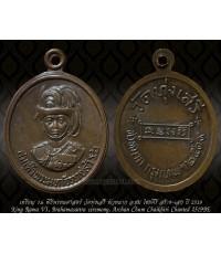 เหรียญ ร.6 พิธีพรหมศาสตร์ อาจารย์ชุม ไชยคีรี ปี 2519