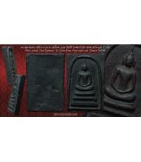 พระสมเด็จ ผงบารมีพระบรมธาตุ แช่น้ำมัน อ.ชุม ไชยคีรี ปี 2497