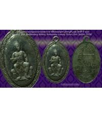 เหรียญพ่อขุนรามคำแหงมหาราช อาจารย์ชุม ไชยคีรี ปี 2519
