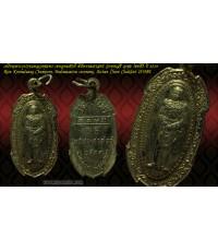 เหรียญกรมหลวงชุมพร พิธีพรหมศาสตร์ อาจารย์ชุม ไชยคีรี ปี 2519