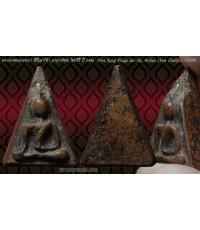 พระนางพญาเสาร์ห้า อ.ชุม ไชยคีรี ออกวัดนางพญา พิษณุโลก 2496