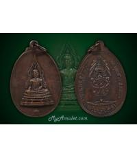 เหรียญพระพุทธชินราช คุ้มเกล้าฯ ปี 21