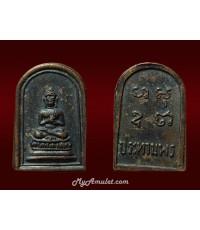 เหรียญพระประทานพร อ.ชุม ไชยคีรี ออกวัดเวฬุราชิน