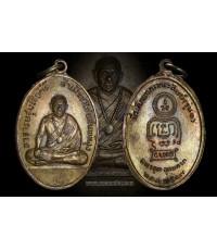 เหรียญรูปเหมือนรุ่นแรก อาจารย์ชุม ไชยคีรี ปี 17