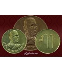 เหรียญรุ่นแรก หลวงพ่อชาญณรงค์ อภิชิโต