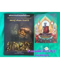 หนังสือ วิธีกรวดน้ำอุทิศส่วนกุศล และความรู้ตามหลักวิญญาณศาสตร์ หลวงปู่ เดินหน อิเกสาโร