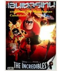นิตยสารเอนเตอร์เทนฉบับปกหนังอนิเมชั่น Incredibles