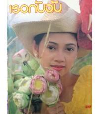 นิตยสารเธอกับฉัน ฉบับดาราวัยรุ่นในอดีต