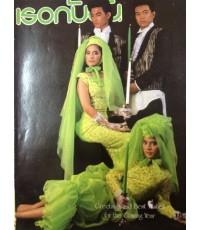 นิตยสารเธอกับฉัน ฉบับรวมดาราวัยรุ่นในอดีต
