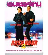 นิตยสารเอนเตอร์เทนหน้าปก Rush Hours 2