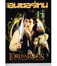 นิตยสารเอนเตอร์เทนหน้าปก Lords of The Ring: The