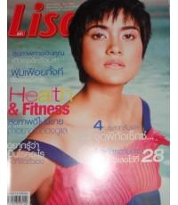 นิตยสาร Lisa ฉบับปกนุ่น สินิทธา บุญยศักดิ์