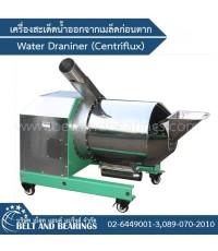 เครื่องสะเด็ดน้ำออกจากเมล็ดก่อนตาก Water Draniner (Centriflux) By VNT Vina Nhatrang