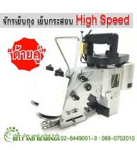 จักรเย็บถุง เย็บกระสอบ ชนิดด้ายคู่ High Speed SEWING MACHINE