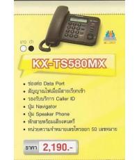 โทรศัพท์บ้าน มีสายKX-TS580MX สีขาว พานาโซนิค Panasonic