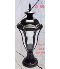 โคมไฟหัวเสา อลูมิเนียม สีดำ K380 ทนแดดทนฝน  ไม่เป็นสนิม TAE