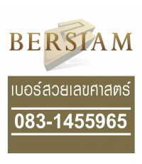 เบอร์มงคล,เลขศาสตร์ 083-1455965
