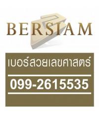 เบอร์มงคล,เลขศาสตร์ 099-2615535