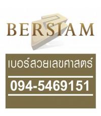 เบอร์มงคล,เลขศาสตร์ 094-5469151