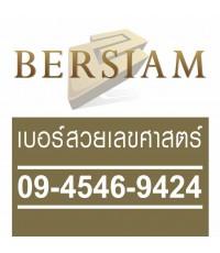 เบอร์มงคล,เลขศาสตร์ 08-4546-9424
