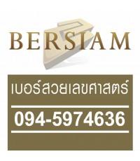 เบอร์มงคล,เลขศาสตร์ 094-5974636